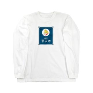 常備またたび(青) Long sleeve T-shirts