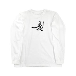 「イラン」 Long sleeve T-shirts