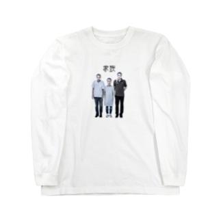 ヤマト総会-家族- Long sleeve T-shirts