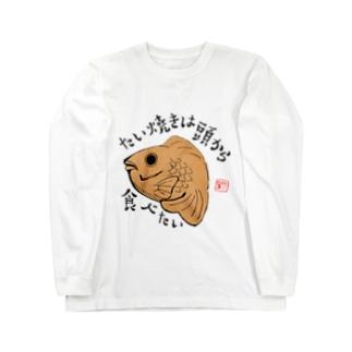 たい焼きは頭から食べたい Long sleeve T-shirts