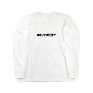 チキュウオモロイ Long sleeve T-shirts