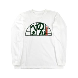 TuneBsideののんべぇ Long sleeve T-shirts