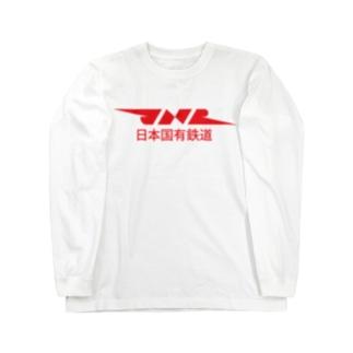 日本国有鉄道 JNR-Japanese National Railays- 赤 漢字ロゴ Long sleeve T-shirts
