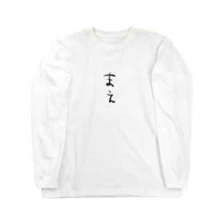 前と後 Long sleeve T-shirts