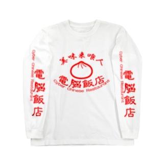 電脳飯店 Long sleeve T-shirts