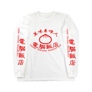 電脳飯店 Long sleeve T-shirts