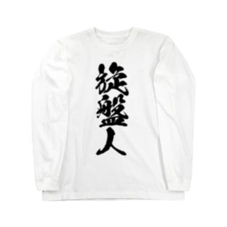 【公式】なんとか重工のなんとか重工-旋盤人(モノクロカラー) Long sleeve T-shirts