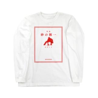 「一握の砂フォーエバー」文字レッド Ver. Long sleeve T-shirts