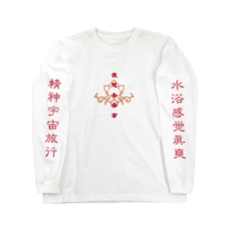 我想去桑拿 Long sleeve T-shirts
