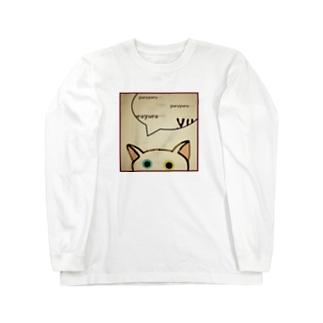 「そーっと・・・」(ゆる猫オッド) Long sleeve T-shirts