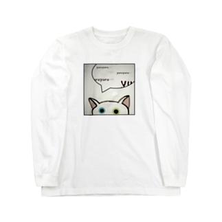 「そーっと・・・」(ゆる猫オッド)Ⅱ Long sleeve T-shirts