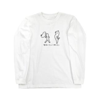 猫背のイヌとハト胸のネコ Long sleeve T-shirts