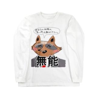 がんばれ採用担当(御社) Long sleeve T-shirts