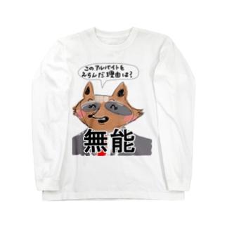 がんばれ採用担当(バイト) Long sleeve T-shirts