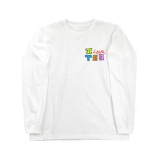 I LOVE TEA (色の変更可能) Long sleeve T-shirts