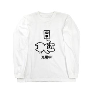 ねこっぽ 充電中 Long Sleeve T-Shirt
