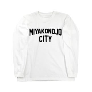 都城市 MIYAKONOJO CITY Long sleeve T-shirts