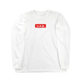 ぷにおもちSHOPのおしまい Long sleeve T-shirts