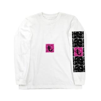 「も」マゼンタ×ブラック Long sleeve T-shirts