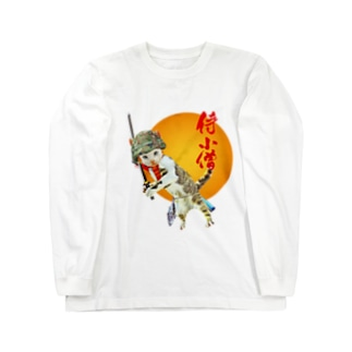 侍小僧 夕陽 Long sleeve T-shirts