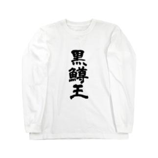Bassou.netの公式アイテム Long sleeve T-shirts
