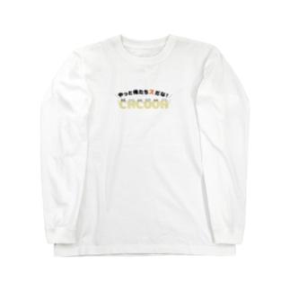 やっと酢 Long sleeve T-shirts