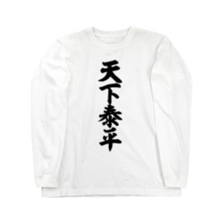 天下泰平 Long sleeve T-shirts