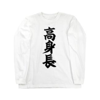 筆文字言葉ショップ BOKE-Tの高身長 Long sleeve T-shirts
