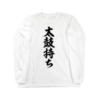 太鼓持ち Long sleeve T-shirts