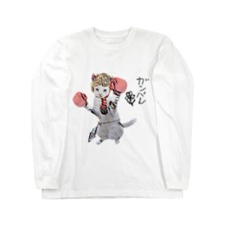 ガンバレ Long sleeve T-shirts