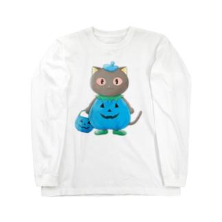 青カボチャチルチル|アレルギーっ子チルチルと青カボチャー公式グッズ Long sleeve T-shirts