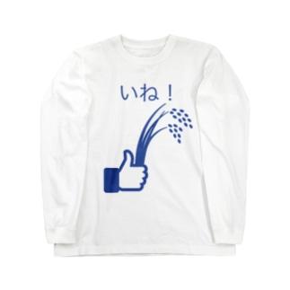 TuneBsideのいね! Long sleeve T-shirts