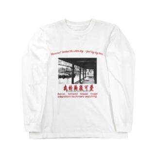 【非再販(さいはんにあらず)】チャイナいぬ𝒍𝒐𝒗𝒆 Long sleeve T-shirts