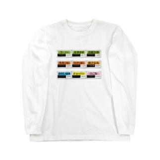 今日の昼は何食おうかな...。 【古びたお店のボタン】 Long sleeve T-shirts