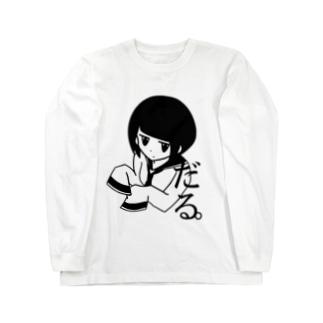 けだるげ。 Long sleeve T-shirts