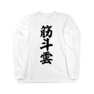 筋斗雲 Long sleeve T-shirts