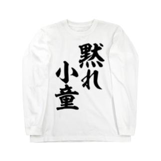 黙れ小童 Long sleeve T-shirts