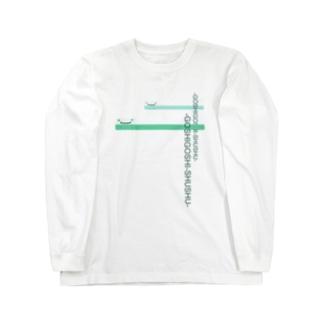 はぶらし Long sleeve T-shirts