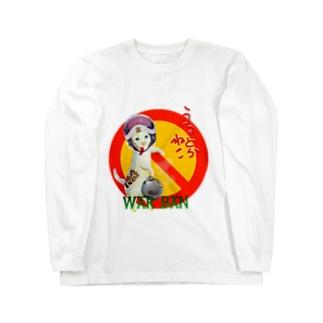 うるとら ねこ WAR 2 Long sleeve T-shirts