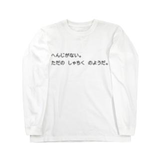 社畜は返事をしない。 黒 Long sleeve T-shirts