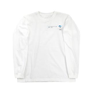 私はロボットです Long Sleeve T-Shirt