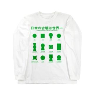 まろさんのお絵描きの日本の古墳は世界一 デザイン甲型(緑) Long sleeve T-shirts