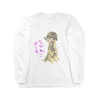 チちびねこガール 隊長 Long sleeve T-shirts