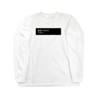 限定アクセス BOX LOGO Long sleeve T-shirts