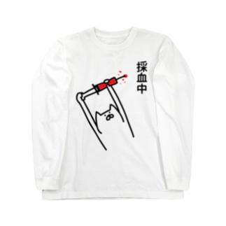 たっぷり採血中 Long sleeve T-shirts