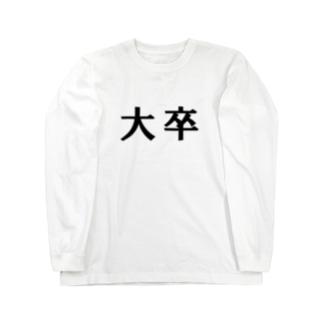 文字T 大卒 Long sleeve T-shirts