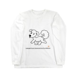 かぶりつき! おなかのすいた へびさんシリーズ Long sleeve T-shirts