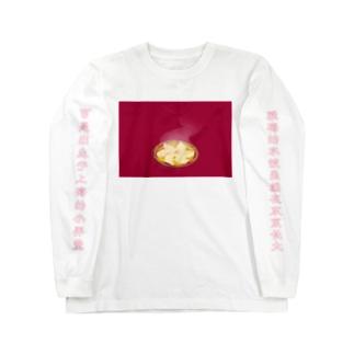 雅梅餃子のレペゼン餃子 Long sleeve T-shirts