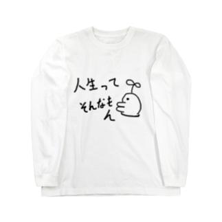 """草首ちゃん """"人生ってそんなもん"""" Long sleeve T-shirts"""