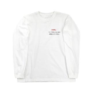 非常停止!ライブストップTシャツ Long sleeve T-shirts